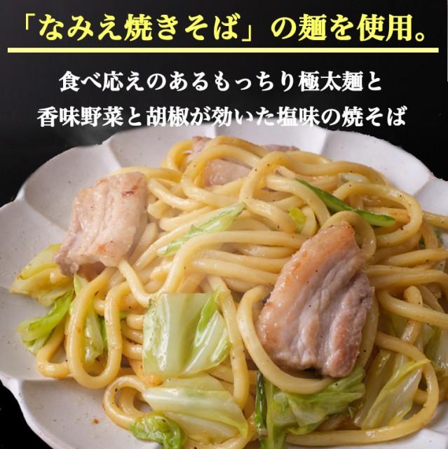なみえ焼きそば 塩味 8食 常温 長持ち 旭屋 グルメ 焼きそば やきそば太麺 福島おみあげ 焼きそば麺 なみえ焼きそばソース 焼きそば業