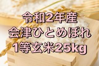 【業務用にも最適です!】令和2年産★会津ひとめぼれ 1等玄米 25kg【玄米・精米お選びください】