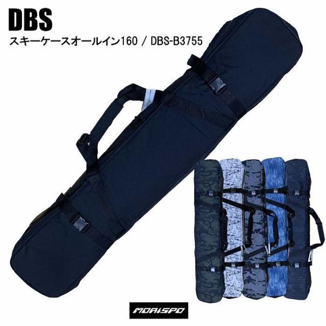 DBS ディービーエス DBS-B3755 スキーケースオールイン160 スキーケースオールイン160 DBS-B3755 [モリスポ] スキーケース