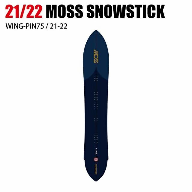 2022 MOSS SNOWSTICK モススノースティック WING-PIN 75 ウイングピンテール 21-22 パウダー ボード板 スノーボード