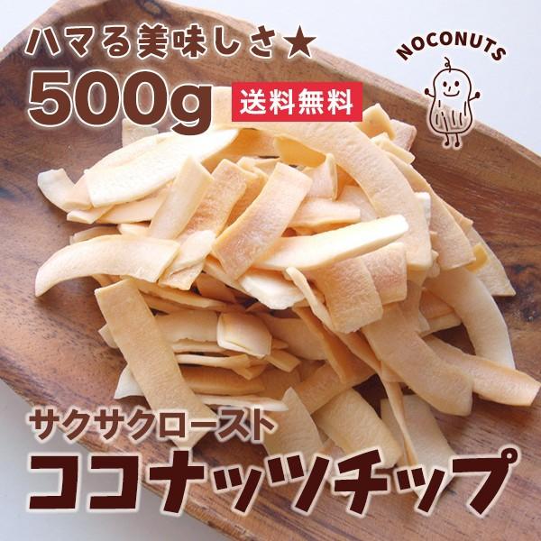 食物繊維 中鎖脂肪酸 ミネラル補給 サクサクロースト ココナッツチップ 500g 送料無料 ココナッツチップス