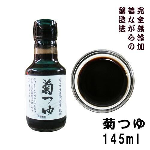 小豆島ヤマロク醤油 菊つゆ 145ml 3倍濃縮タイプ だし醤油 無添加本醸造酵素が生きる 生醤油 しょうゆ| 小豆島 ヤマロク 醤油 ヤマロク