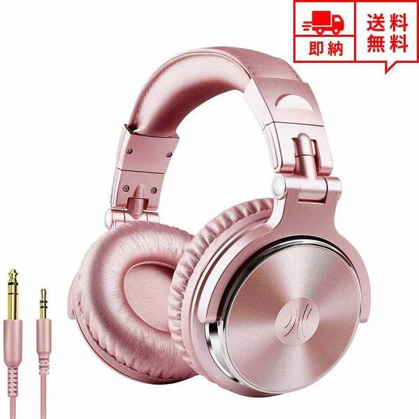 即納 ヘッドフォン ヘッドホン ヘッドセット 3.5mmアダプタ ピンク 有線 マイク内臓 折りたたみ式 タブレット/ラップトップ/PC/iPhone/An