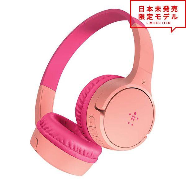 Belkin ベルキン ヘッドフォン ヘッドホン ヘッドセット キッズ 子供用 ピンク ワイヤレス Bluetooth5.0 無線 小型 スマホ タブレット