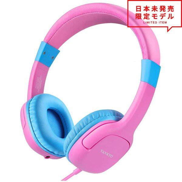 ヘッドフォン ヘッドホン ヘッドセット キッズ 子供用 ピンク 3.5mmジャック 小型 スマホ タブレット