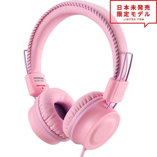 ヘッドフォン ヘッドホン ヘッドセット キッズ 子供用 ピンク 3.5mmアダプタ 有線 折りたたみ式 小型 スマホ タブレット