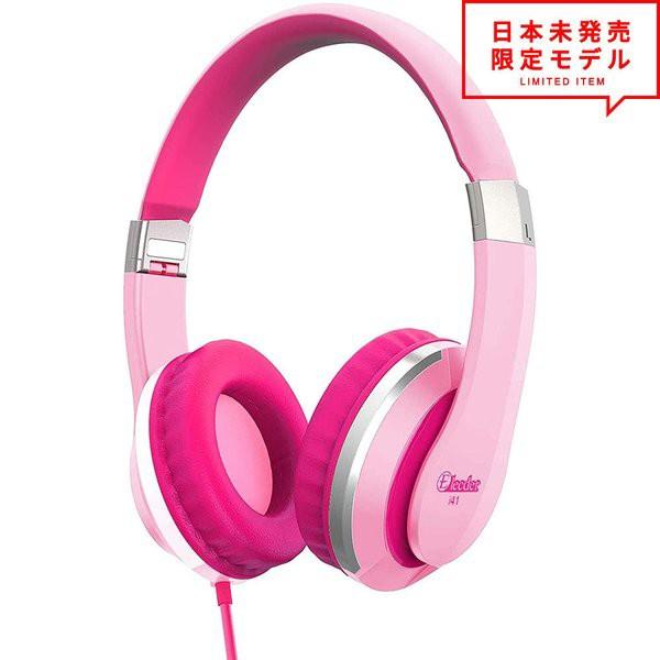 ヘッドフォン ヘッドホン ヘッドセット キッズ 子供用 ピンク/ローズ 3.5mmアダプタ 有線 小型 折りたたみ スマホ タブレット