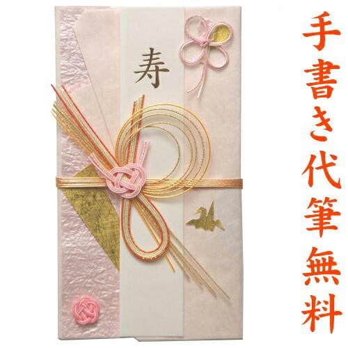 祝儀袋 結納屋さんだからできる表書き 代筆 無料 1〜3万円に最適 結婚 出産 出産祝い 一般御祝用 祝儀袋 メール便なら 送料無料 ご祝儀袋
