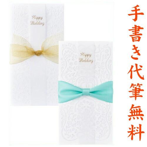 祝儀袋 毛筆 代筆 無料1〜5万円に最適 結婚 出産 出産祝い 一般御祝用 祝儀袋 メール便なら 送料無料 結納屋さんだから安心できる冠婚葬