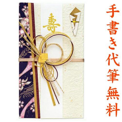 祝儀袋 毛筆 代筆 無料1〜3万円に最適 結婚 出産 出産祝い 一般御祝用 祝儀袋 メール便なら 送料無料 結納屋さんだから安心できる冠婚葬
