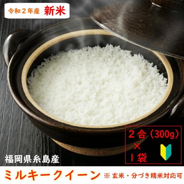 【送料無料】 福岡県糸島産 ミルキークイーン 2合(300g)×1袋 小分けパック <免疫力アップ!玄米・分づき精米対応可> 0.3kg 美味しい米