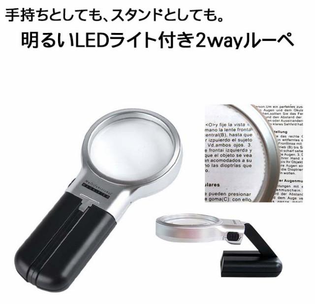 LED ライト 付き 2way ルーペ 手持ち スタンド 3倍 レンズ径 6.2cm 拡大鏡 デスク 老眼鏡 虫眼鏡 両手 使える プレゼント 敬老の日 父の