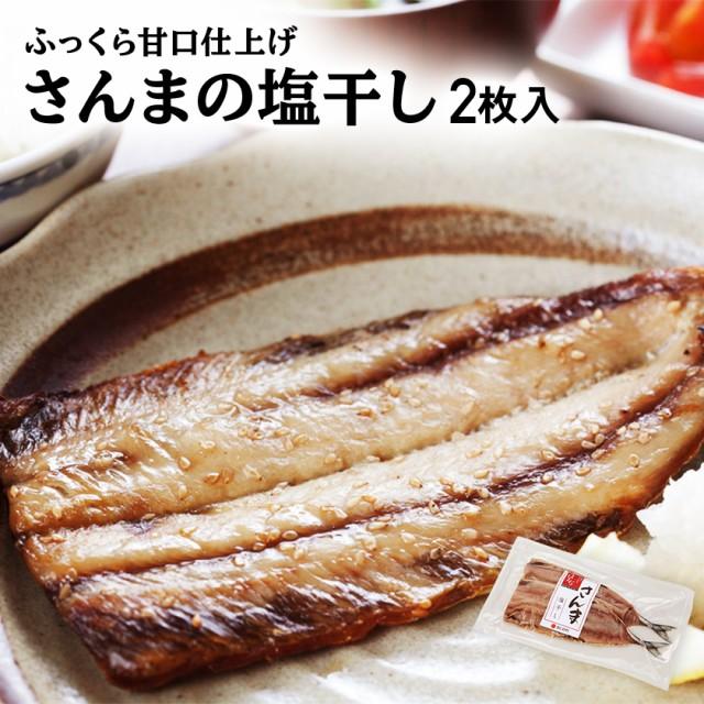 さんま サンマ 干物 【 さんまの塩干し 2枚入 】 秋刀魚 ひもの 国産