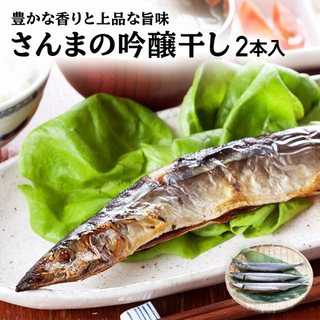 さんま サンマ 干物 【 さんま吟醸干し 2本入 】 秋刀魚 ひもの 国産