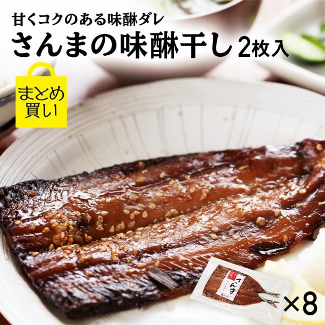 さんま サンマ 干物 【 さんまの味醂干し まとめ買い 2枚入 8パック 】 秋刀魚 ひもの 国産 みりん干し 味醂干し