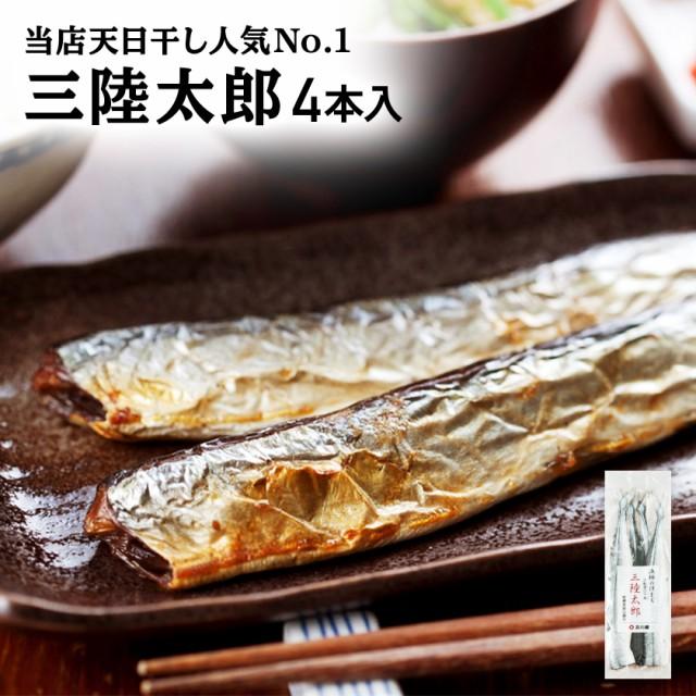 さんま サンマ 干物 【 三陸太郎 4本入 】 秋刀魚 ひもの 国産