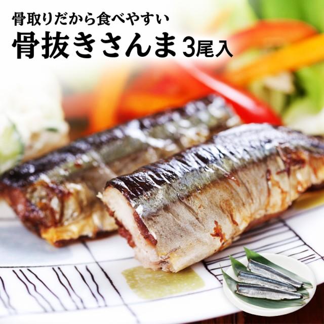 さんま サンマ 干物 \骨取りだから食べやすい!/ 【 骨抜きさんま 3尾入 】 秋刀魚 ひもの 国産