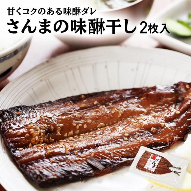 さんま サンマ 干物 【 さんまの味醂干し 2枚入 】 秋刀魚 ひもの 国産 みりん干し 味醂干し