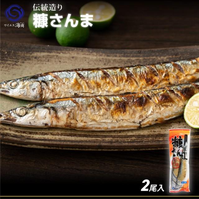 干物 酒のつまみ 秋刀魚 魚 糠さんま 1袋(2尾入) さんま 秋刀魚 ギフト