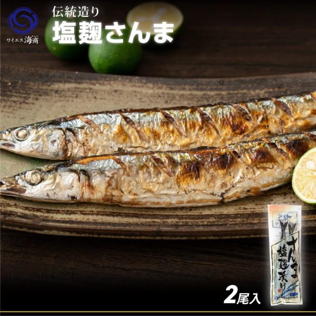 干物 酒のつまみ 秋刀魚 魚 塩麹さんま 1袋(2尾入) さんま 秋刀魚 ギフト