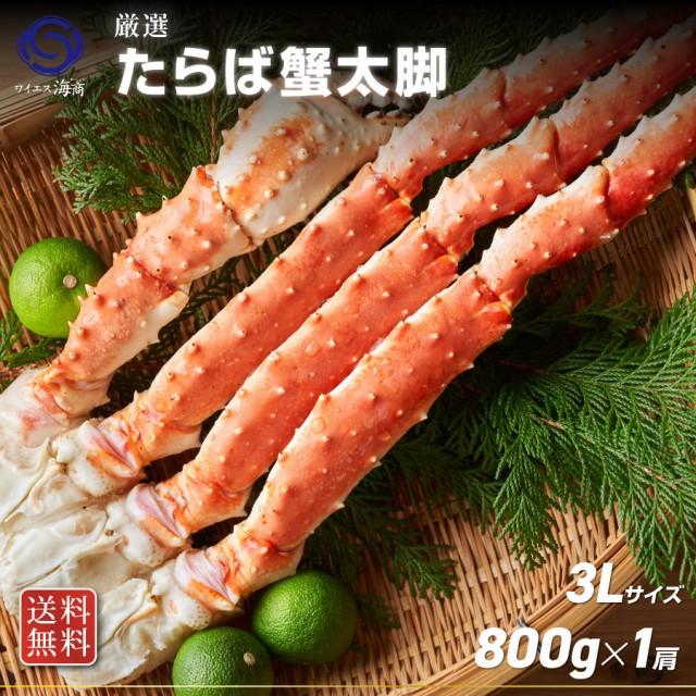 敬老の日 ギフト 海鮮 かに タラバガニ 蟹 たらば蟹脚 3L(800g×1肩) 送料無料