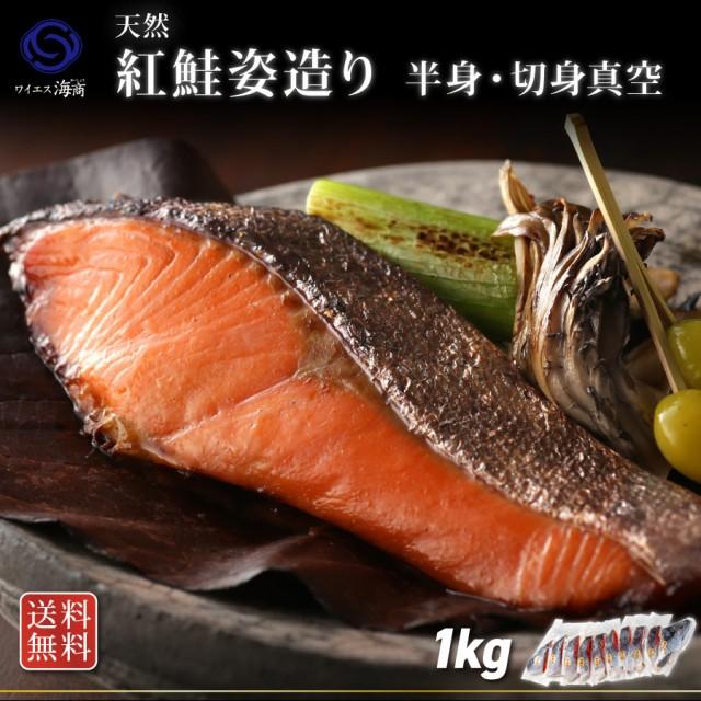 鮭 さけ サケ 海鮮 紅鮭姿造り1尾2kg 一切れ真空パック お弁当 おかず ギフト