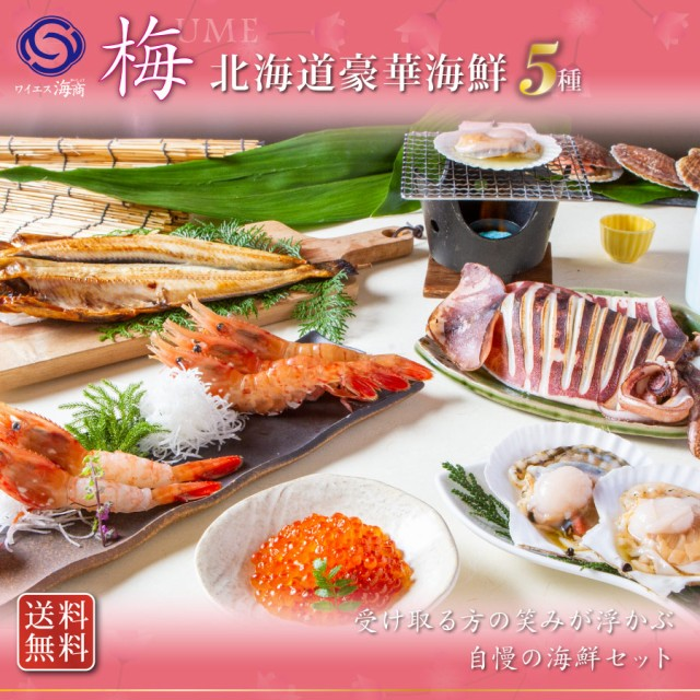 敬老の日 ギフト 海鮮 北海道 「梅」5種 海鮮セット いくら ほたて ホッケ ボタンエビ いか 送料無料 専用化粧箱入