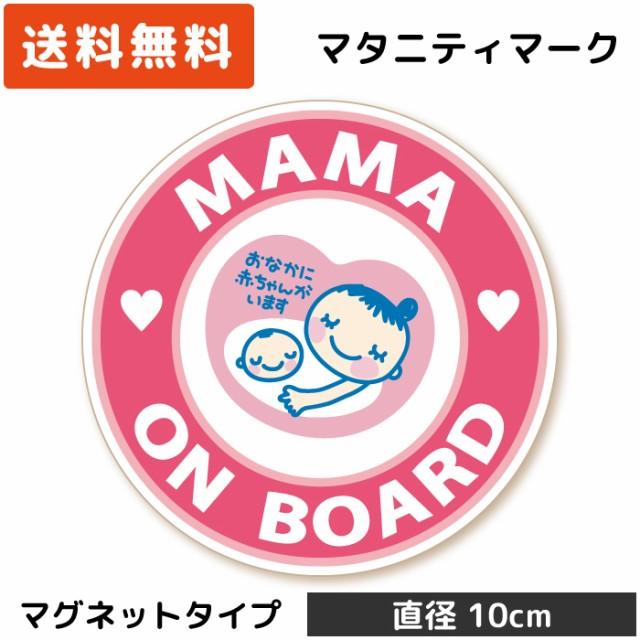 マタニティマーク ステッカー 円形 ( マグネット タイプ)/ピンク MG-CD007/ マタニティステッカー プレママ 妊娠 妊婦 マーク 安全運転