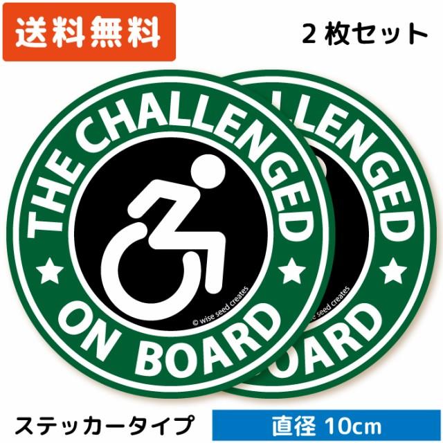 車いすマーク ステッカー 円形 (ステッカータイプ)/グリーン 2枚セット ST-CD004/ 障がい者 車イス 車いす 車椅子 フリー 駐車スペース