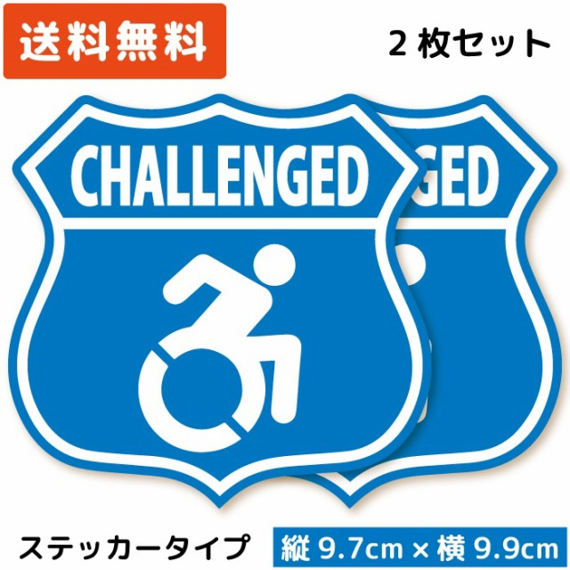 エンブレム カーステッカー 車いすマーク AIP/アクティブ( ステッカー タイプ)/2枚セット ST-EM012/ 障がい者 車イス 車いす 車椅子 フリ