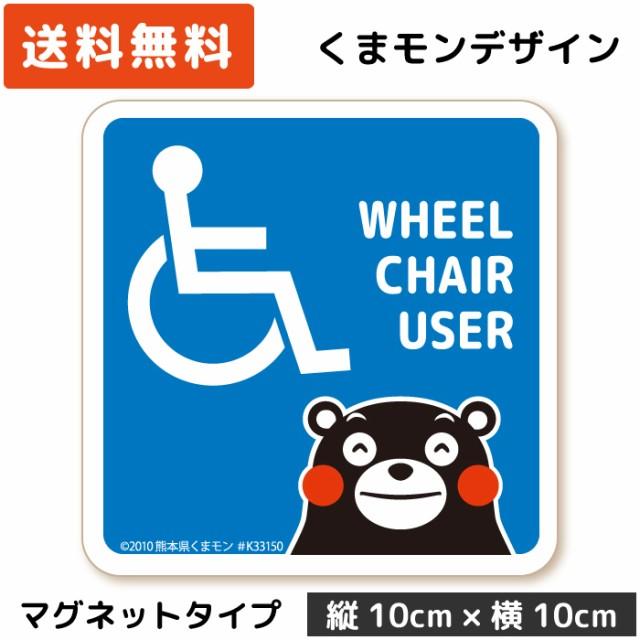 くまモンのカーステッカー 車いすマーク /ベーシック( マグネット タイプ)/ MG-KM010/ 障がい者 車イス 車いす 車椅子 フリー 駐車スペー