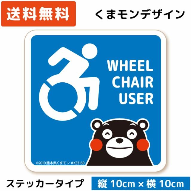 くまモンのカーステッカー 車いすマーク /アクティブ( マグネット タイプ)/ MG-KM009/ 障がい者 車イス 車いす 車椅子 フリー 駐車スペー