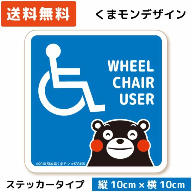 くまモンのカーステッカー 車いすマーク /ベーシック( ステッカー タイプ)/ ST-KM010/ 障がい者 車イス 車いす 車椅子 フリー 駐車スペー