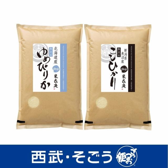 令和二年 2020 米匠庵 無洗米 魚沼産 こしひかり 無洗米 北海道産 ゆめぴりか 食べ比べ 詰合せ 各5kg 計10kg