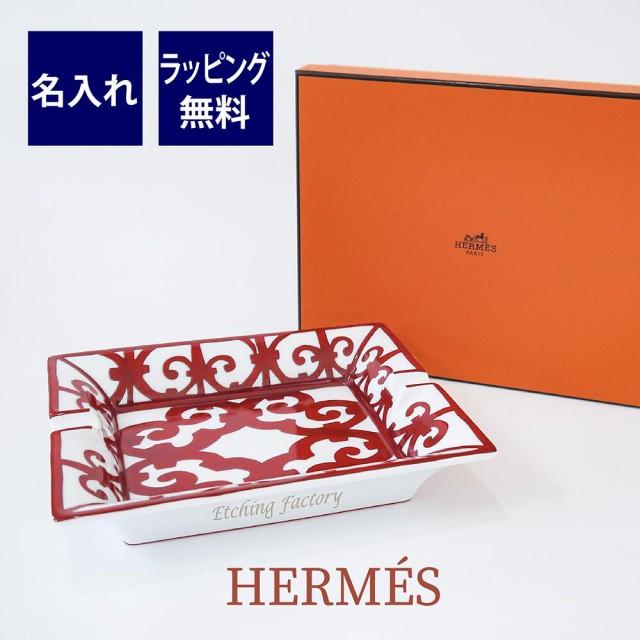 HERMES エルメス ガダルキヴィール アッシュトレイ 20×16cm 名入れ彫刻代込み 箱付き 灰皿 名入れ ギフト 誕生日 記念日 名前 刻印 店名