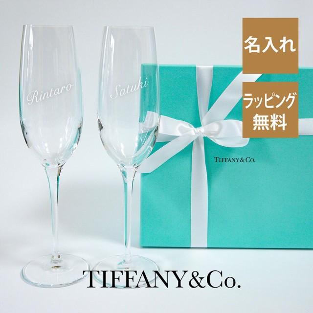 ティファニー Tiffany シャンパン フルート ペア グラス 名入れ彫刻代込み 正規品 ラッピング無料 紙袋付き 結婚祝 結婚記念日 誕生日 還