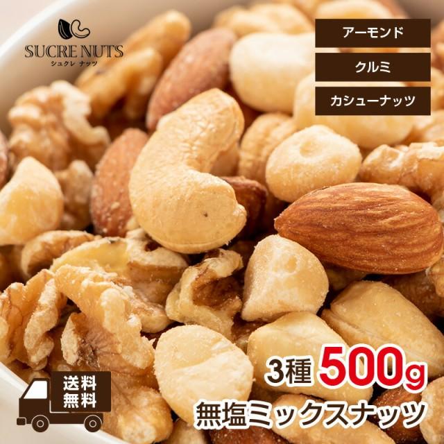 3種 500g 無塩 ミックスナッツ          アーモンド くるみ カシューナッツ を バランス良く ミックス しました! 送料無