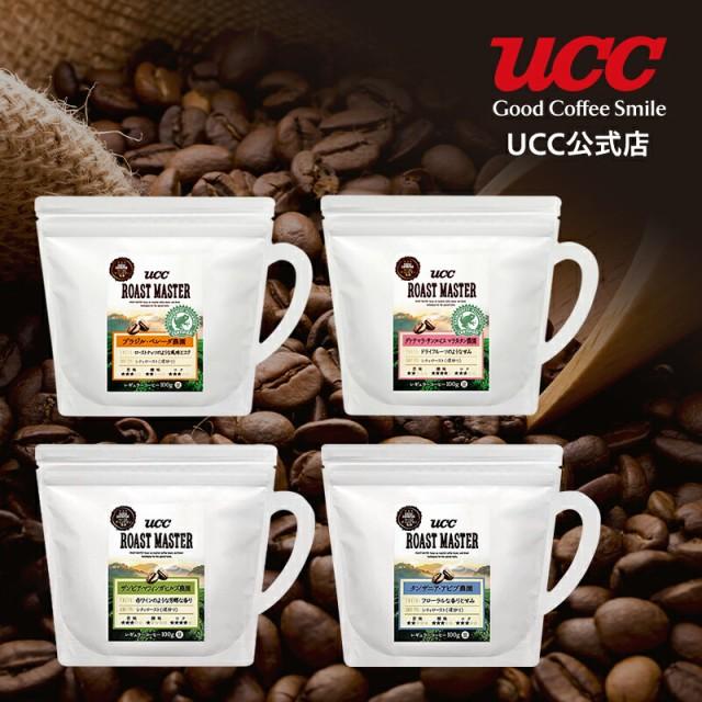 【UCC公式コーヒー】ローストマスター (ROAST MASTER) 4種 飲み比べコーヒーセット<豆>100g×4袋 (メジャースプーン付き)
