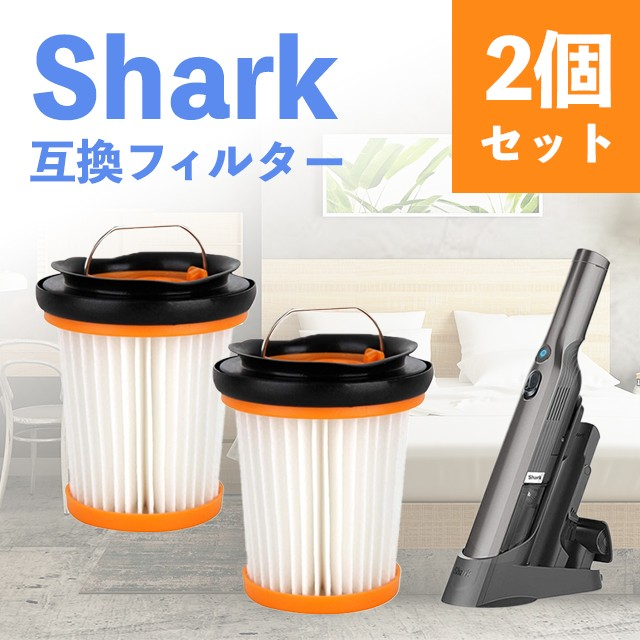 シャーク クリーナー フィルター 掃除機 shark EVO 互換品