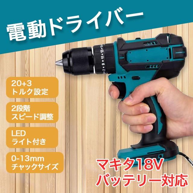 マキタ 互換 makita DIY 1台3役 電動ドリル 振動ドリル 電動ドライバー
