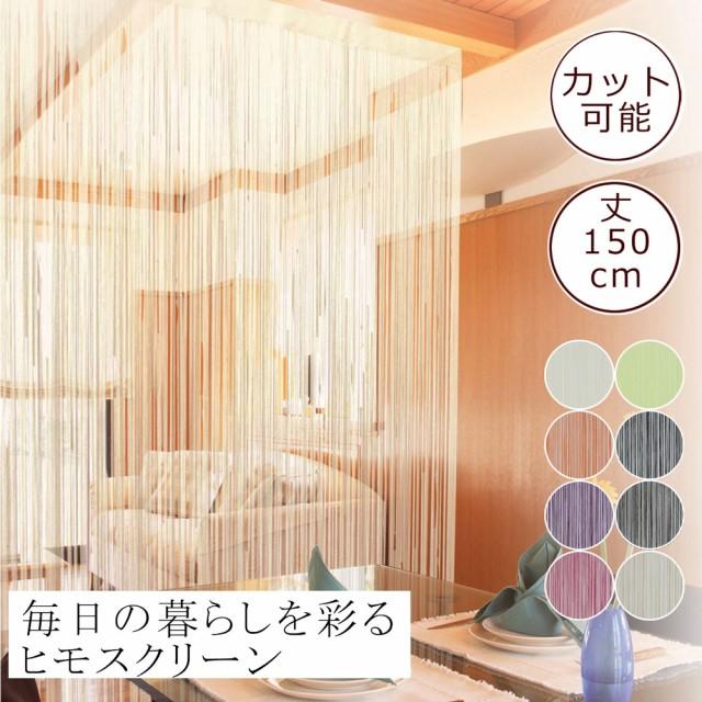 のれん ひもスクリーン 幅85cm×高さ150cm 紐スクリーン ヒモスクリーン ストリングカーテン ひものれん 紐のれん 紐暖簾 ひも暖簾 暖簾