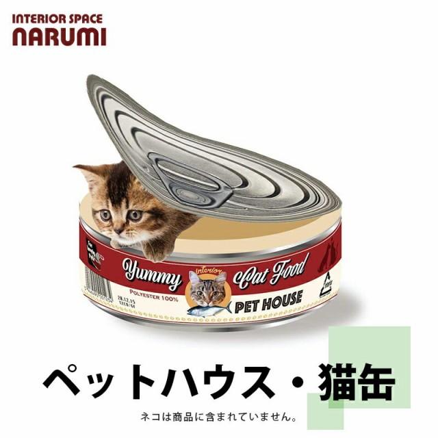 30-403 ペットハウス 猫缶 50×15×50ペットハウス 猫用 ペットベッド 犬用 ハウス ペットハウス 小型犬 犬小屋 室内用 おしゃれ