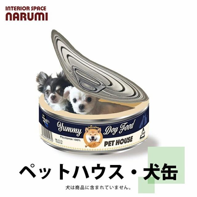 30-404 ペットハウス 犬缶 50×15×50 猫用 ペットベッド 犬用 ハウス 小型犬 犬小屋 室内用 おしゃれ