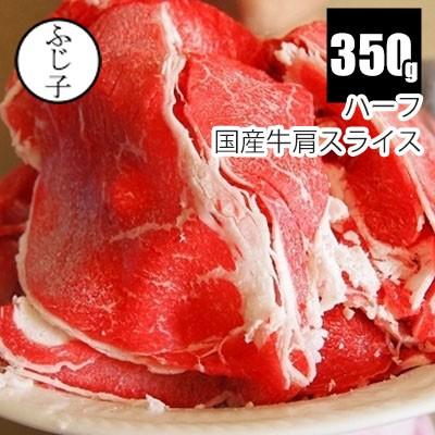 ハーフ国産牛肩スライス350g 小分け 真空 激安 スライス しゃぶしゃぶ 牛丼 焼肉