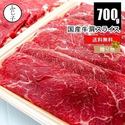 国産牛肩スライス700g【送料無料】 牛肉 冷凍 みすじ 赤身 薄切り 牛肩肉 350gx2パック 小分け ヘルシー しゃぶしゃぶ すき焼き 牛丼 肉
