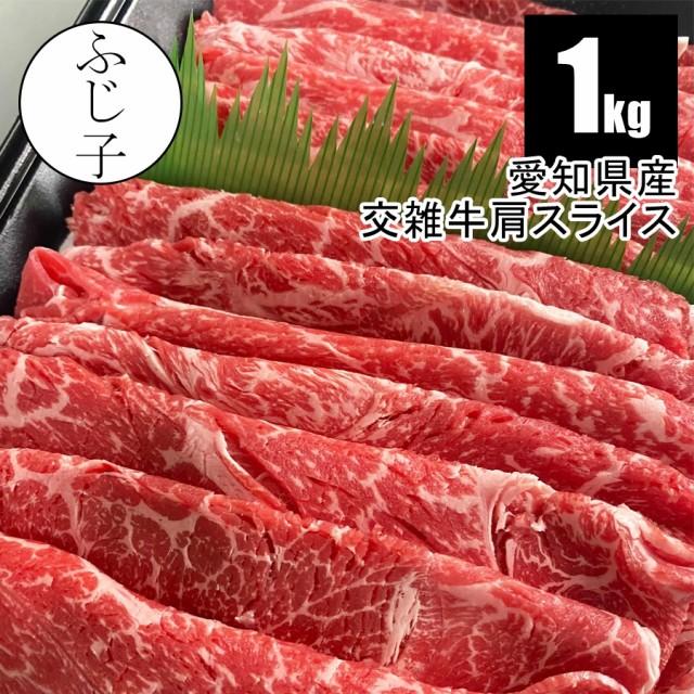 交雑牛肩スライス1k【送料無料】 牛肉 愛知県産 冷凍 みすじ スライス 薄切り 500gx2パック 小分け しゃぶしゃぶ すき焼き 牛丼 肉豆腐