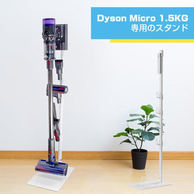 ダイソンスタンド Dyson Micro 1.5kg SV21FF SV21FFPRO スタンド コードレスクリーナー専用 壁掛け収納 掃除機立て 収納機能付き
