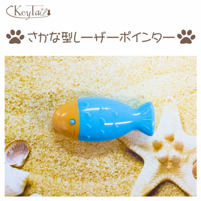 猫 猫じゃらし レーザーポインタ さかな型 レーザーポインター 可愛い かわいい 動物 おもちゃ 遊ぶ 雑貨 天然 遊び 猫用品 ねこ用品 運