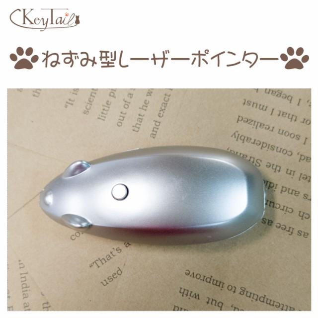 猫 猫じゃらし レーザーポインタ ねずみ型 レーザーポインター 可愛い かわいい 動物 おもちゃ 遊ぶ 雑貨 天然 遊び 猫用品 ねこ用品 運