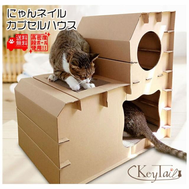 猫 トンネル 遊び場 おもちゃ タワー 爪とぎ ダンボール 爪研ぎ にゃんネイル カプセル ハウス おしゃれ 爪磨き キャット 爪とぎ ネコの